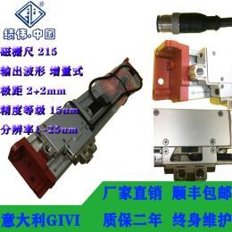 意大利 绩伟 GIVI 215 磁栅尺 光栅尺 电子尺 位移传感器 编码器 数显表