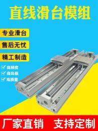 高精度双轨直线滚珠丝杆滑台精密电动滑块模组十字xy轴数控工作台