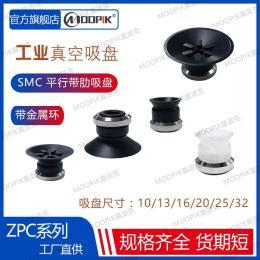 东莞MPK莫派克ZPC硅胶吸盘 橡胶吸盘 怡合达真空吸盘 气动吸盘