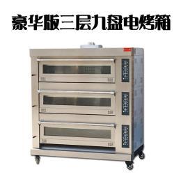 千麥大型商用烤箱 SEB-3Y三層九盤電烤爐 蛋糕食品烘焙烤爐