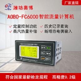 潍坊奥博新款符合新检定规程FC6000智能流量计算机