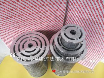 润滑油滤芯LY48/25汽轮机油滤网