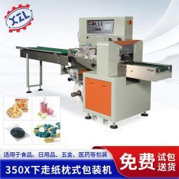厂家直销芒果干包装机 多功能水果干枕式包装机 报喜一年
