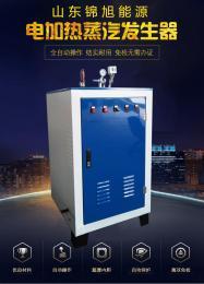 锦旭全自动蒸汽发生器 72kw蒸汽锅炉免年检商用小型工业锅炉蒸汽