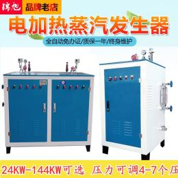 100kg电蒸汽发生器配合杀菌锅免办证免司炉工中央热水洗涤