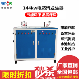 144kw电蒸汽发生器工业全自动小型全自动节能蒸汽发生器 厂家直销