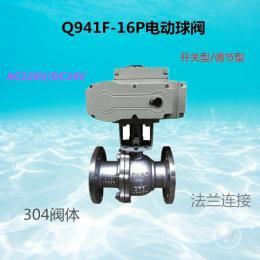 Q941F-16P電動法蘭球閥