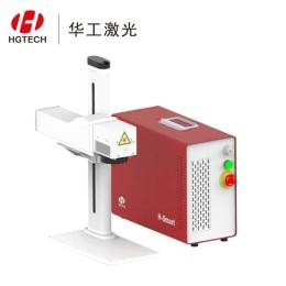 華工激光H-Smart便攜式激光打標機