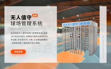 室内篮球场24小时无人值守通道闸收费管理系统厂家直销支持款式定制