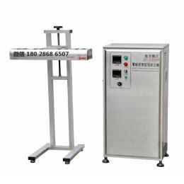 全自动风冷式电磁感应铝箔封口机