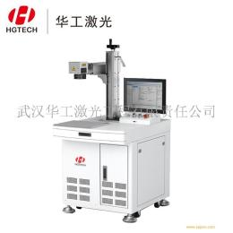 LSF20Y柜式光纖激光打標機