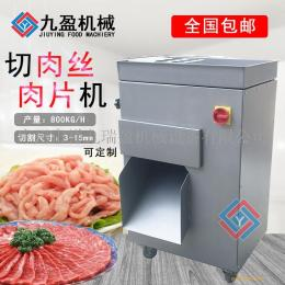 电动肉丝肉片机多功能切肉