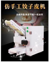 专门做饺子皮的机器