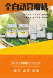 卫生美观鑫丰全自动大型高产豆腐机拆装容易