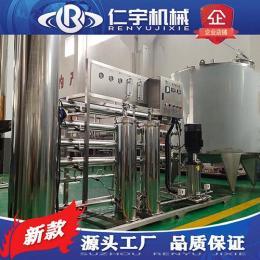 厂家直销 RO 地下水处理 反渗透水处理机组整线设备加工定制