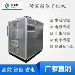 污泥箱體干化機污泥余熱干化機