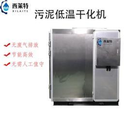 污泥箱體低溫干化機