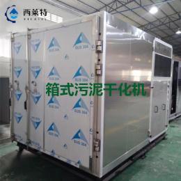 低溫污泥箱體干化設備