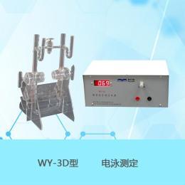 南京南大万和WY-3D电泳实验装置可用于生物化学实验室