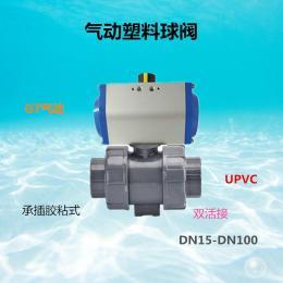 GTQ661F-10S气动塑料球阀UPVC耐酸碱