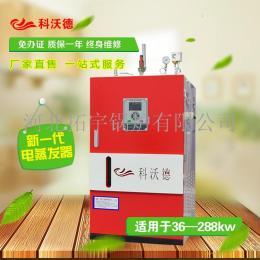 大型商用全自动电加热蒸汽发生器电锅炉食品业干洗