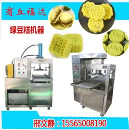 液压自动绿豆糕粉压块机一机多用质量好糕点机
