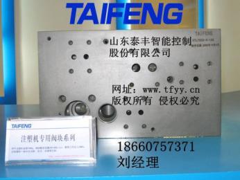 泰丰液压注塑机用阀块系列
