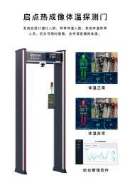 吉林学校热成像体温筛测仪,校园通道式体温发烧探测门安装