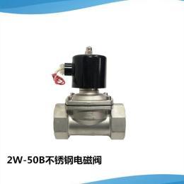 2W-50B不锈钢电磁阀220V