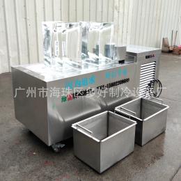 绿富牌透明冰块机 纯冰机 透明块冰机 酒吧食用冰机 可做冰雕