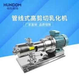 恒东不锈钢管线乳化机 均质机 高剪切乳化泵 间歇式分散乳化泵3型