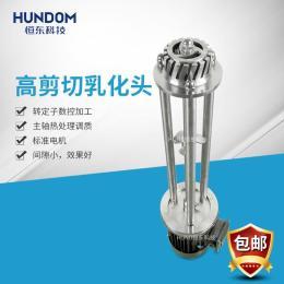 间歇式高剪切乳化机 高速均质乳化头 乳化搅拌器 4型