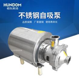 不锈钢卫生级CIP自吸泵 进料泵 回程泵 输送泵 自吸泵
