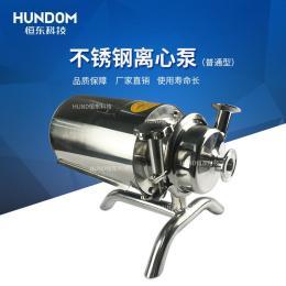 恒东不锈钢卫生级离心泵 饮料泵 牛奶泵 进料泵 卫生泵 压力泵