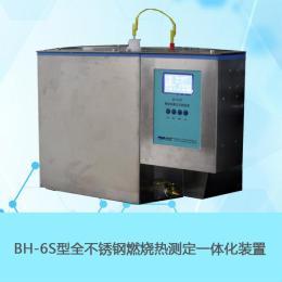 BH-6S燃烧热一体化实验装置