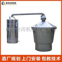 亳州小型烧酒设备价格 不锈钢酿酒设备 金涛酿酒机械生产厂家