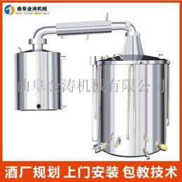 黄山家庭酿酒设备价格 家庭制酒设备 金涛酿酒机械生产设备