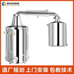 昭通家用小型酿酒设备价格 小型酿酒设备 金涛生产白酒设备厂家