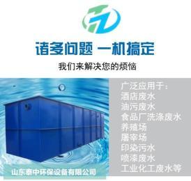 泰中环保定制加工一体化污水处理设备