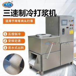 牛肉火锅连锁店做肉丸的机器制冷式肉丸打浆机无需加冰