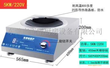 380V凹面电磁炒菜锅 灶源8KW电磁煲汤炉 酒店炒菜抛锅灶