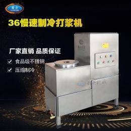 特色餐饮店做新鲜肉丸的机器制冷式肉丸搅拌机不用加冰块的制冷式肉丸打浆机