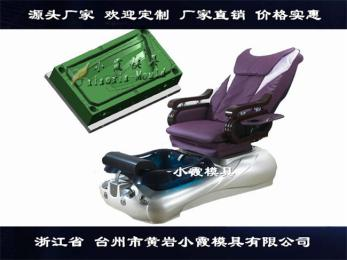 按摩椅配件模具 设计生产厂家