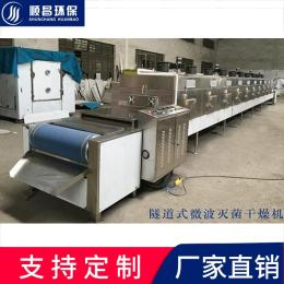 北京带式微波干燥,连续微波干燥机,隧道式微波设备
