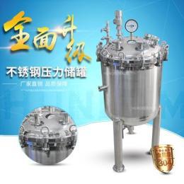 立式储罐 小储罐 奶罐 不锈钢拉罐 不锈钢压力储罐