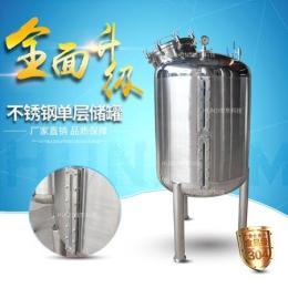 不锈钢压力罐 密封罐 不锈钢单层储罐