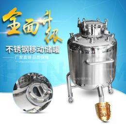 储缸 胚液真空储罐 拉罐 密封磁力搅拌罐