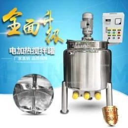 不锈钢电加热搅拌桶 多功能搅拌罐