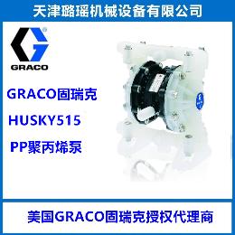 Graco固瑞克Husky515氣動隔膜泵