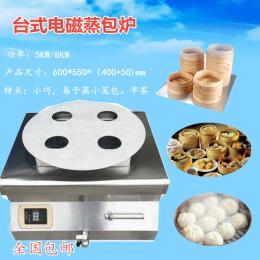 酒店电磁蒸包炉价格 天津小笼包电蒸炉  铺4孔蒸包机